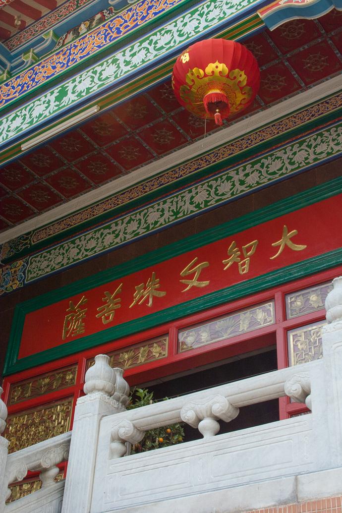 Inscription chinoise au Temple Kek Lok Si, Penang, Malaisie